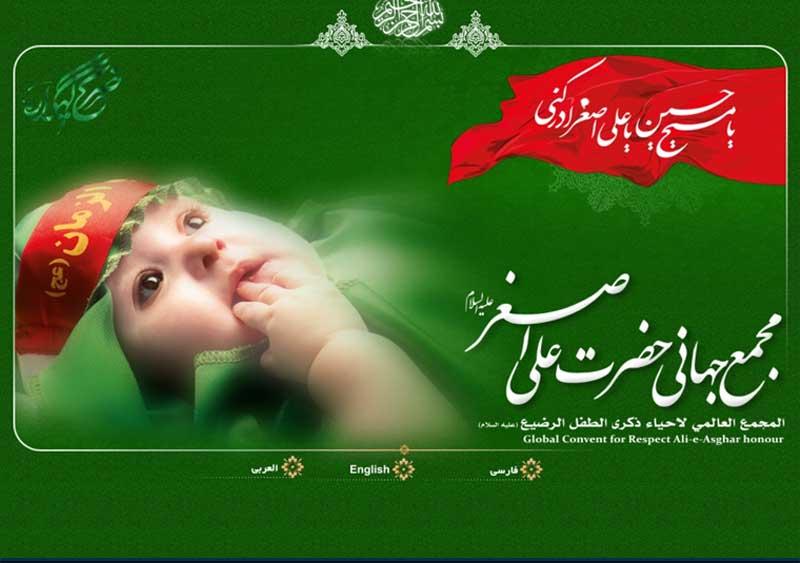 مجمع جهانی حضرت علی اصغر