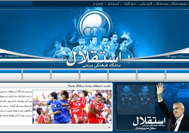 باشگاه فرهنگی ورزشی استقلال ایران